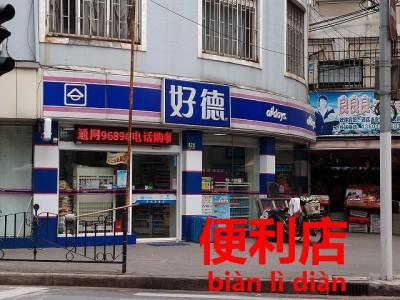 中国上海のコンビニ好徳