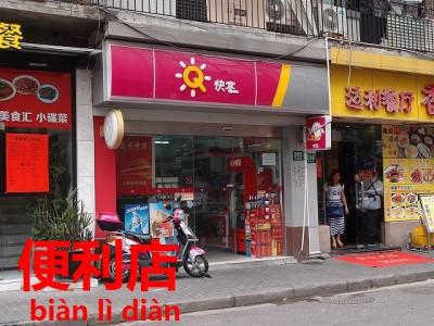 中国上海のコンビニ快客