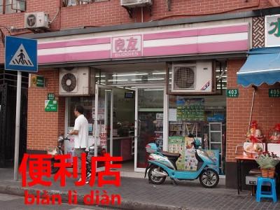 中国上海のコンビニ良友