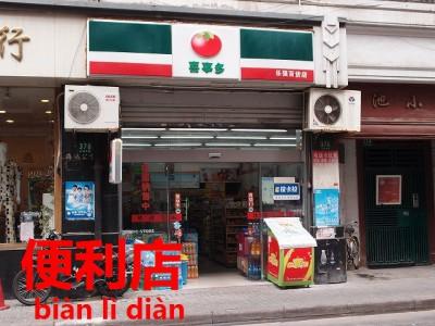 中国上海のコンビニ喜事多
