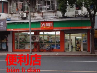 中国上海のコンビニ光明