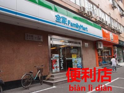 中国上海のコンビニファミリーマート
