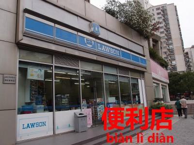 中国上海のコンビニローソン