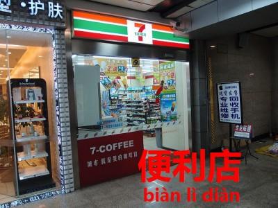 中国上海のコンビニセブン-イレブン