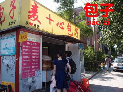 北京で見つけた包子屋