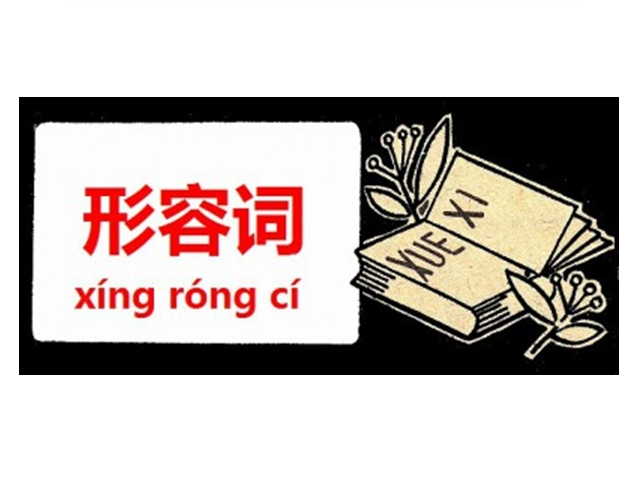 中国語の形容詞一覧
