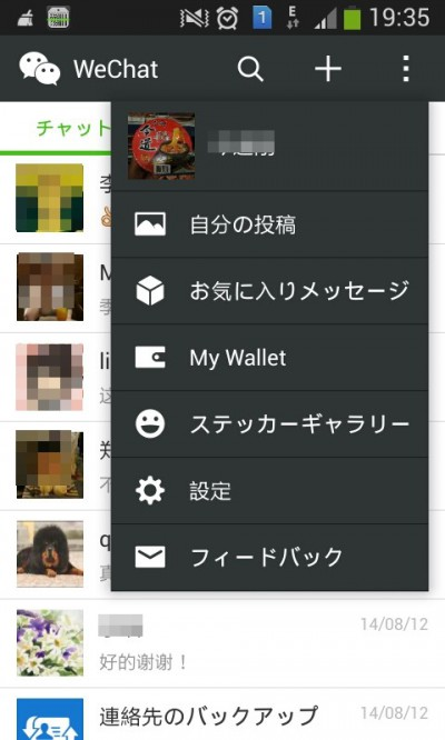 WeChatの自分の投稿