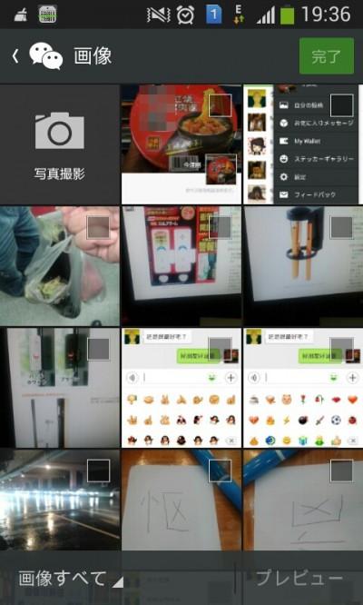 WeChatの自分の投稿画像選択