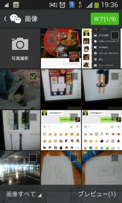 WeChatの自分の投稿の画像選択レ点