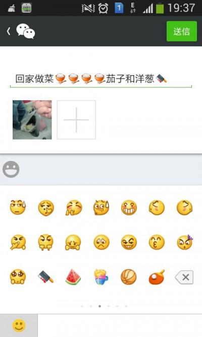 WeChatの自分の投稿文字入力