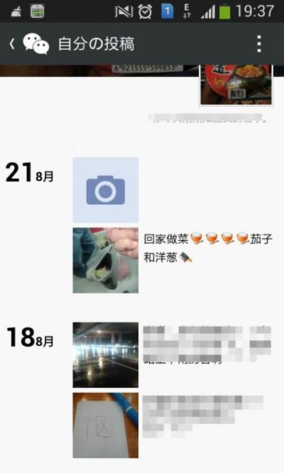 WeChatの自分の投稿の投稿後