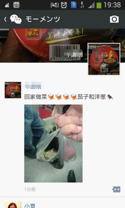 WeChatの自分の投稿後記事確認