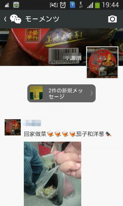 WeChatの自分の投稿新規コメント