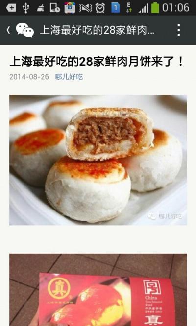 WeChatの記事