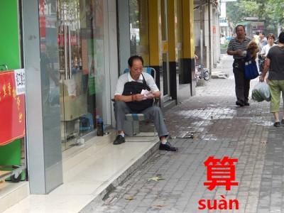 中国の月餅交換叔父さん