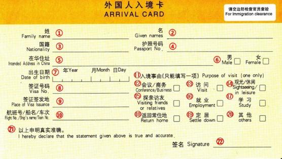 中国入国カード
