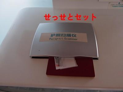 288_PA021034