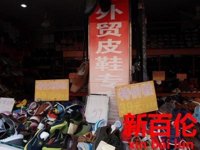 特価で売られる偽物靴