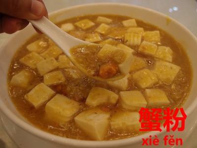 すくった蟹粉豆腐