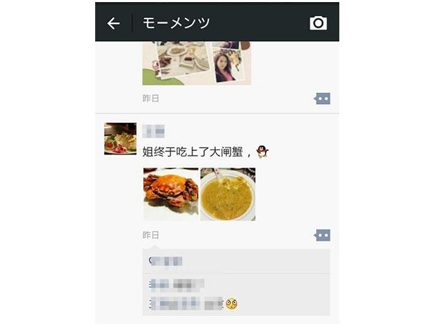 WeChatコピー