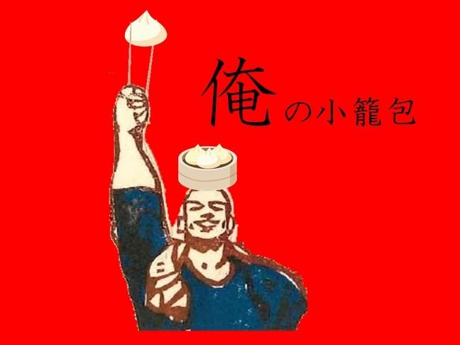 上海グルメ小籠包