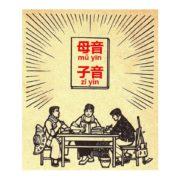 中国語発音入門編ちょいコツ付き。母音/子音