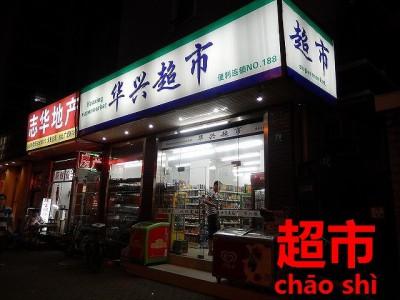 中国のスーパー