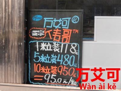 中国のバイアグラ販売