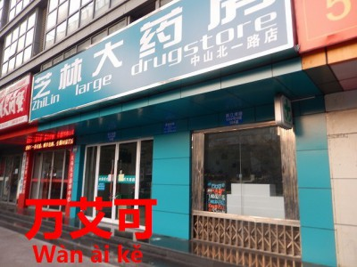 中国でバイアグラ販売している薬局