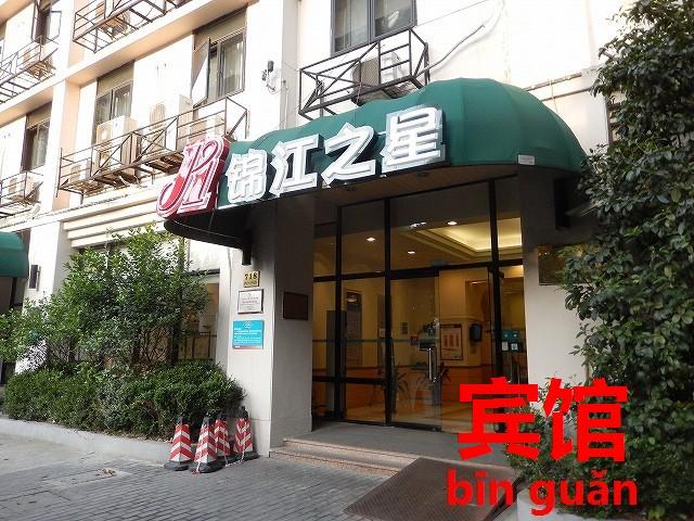 中国語でホテルの呼び名