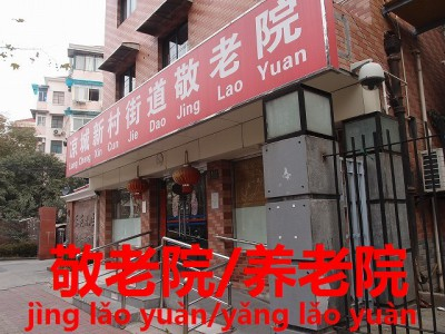 中国の老人ホーム外観