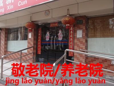 中国の老人ホーム入り口