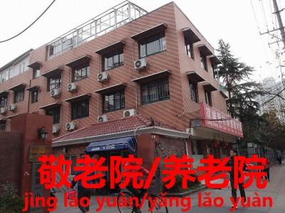 中国の老人ホーム全体像