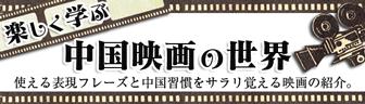 中国語を映画で学ぶ 人気中国映画を紹介