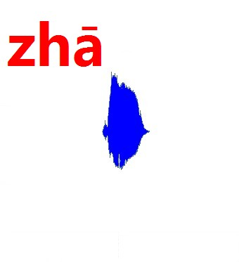 334_5_1_無気音一声のzha