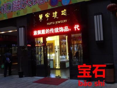 中国で販売していた琥珀店舗