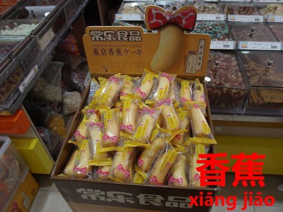 中国で見かけた東京ばな奈似のお菓子