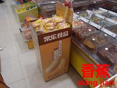 中国で見かけた東京ばな奈似のお菓子横