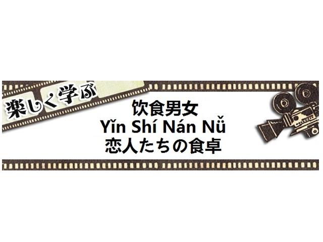 中国映画恋人たちの食卓