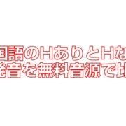 中国語のHありとHなしの発音を無料音源で比較