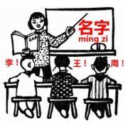 音源付き名前の紹介文と日本人苗字1000一覧