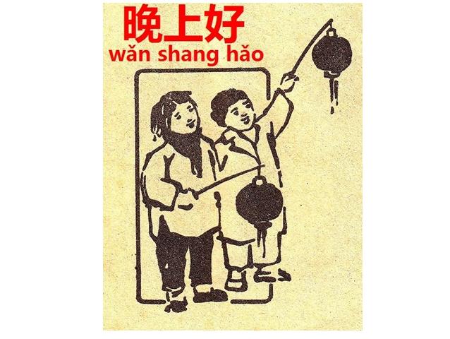 夜の挨拶に関する中国語フレーズ