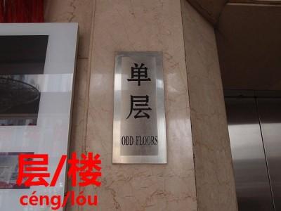 中国のエレベーター表記单层
