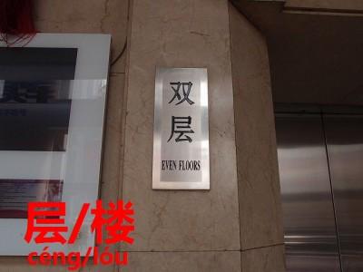 中国のエレベーター表記双层