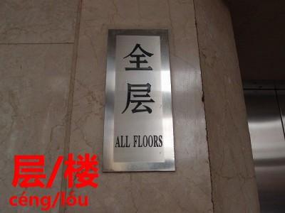 中国のエレベーター表記全层