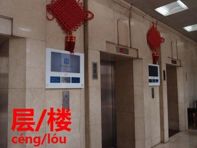 上海のエレベーターホール