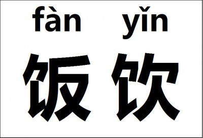fanyin