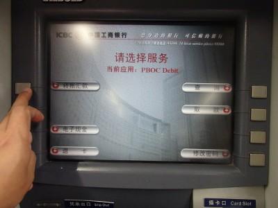 中国工商銀行ATM振込選択