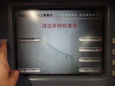 中国工商銀行ATM振込選択種類