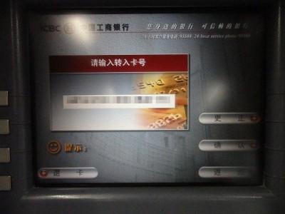中国工商銀行ATMで口座情報を入力